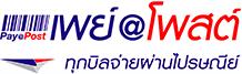 ชำระเงินผ่านไปรษณีย์ไทยทั่วประเทศ รหัส 1043