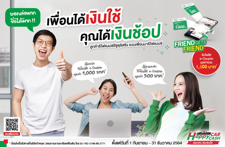 tripetch isuzu leasing promotion